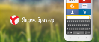 kak-skachat-yandeks-brauzer-dlya-windows-i-android